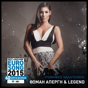 Thomai Apergi & Legend - Jazz & Sirtaki (Greek national final 2015)